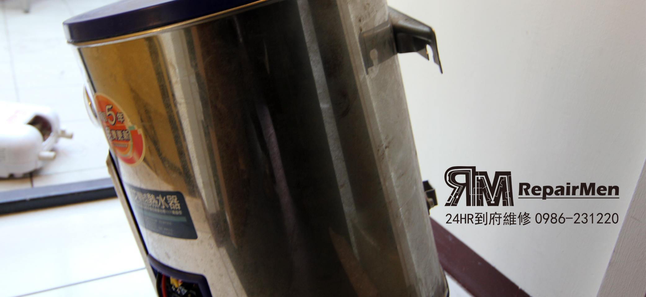 台中熱水器
